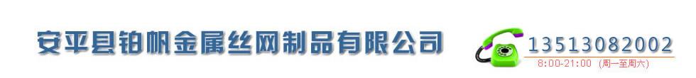 安平县铂帆金属丝网制品有限公司